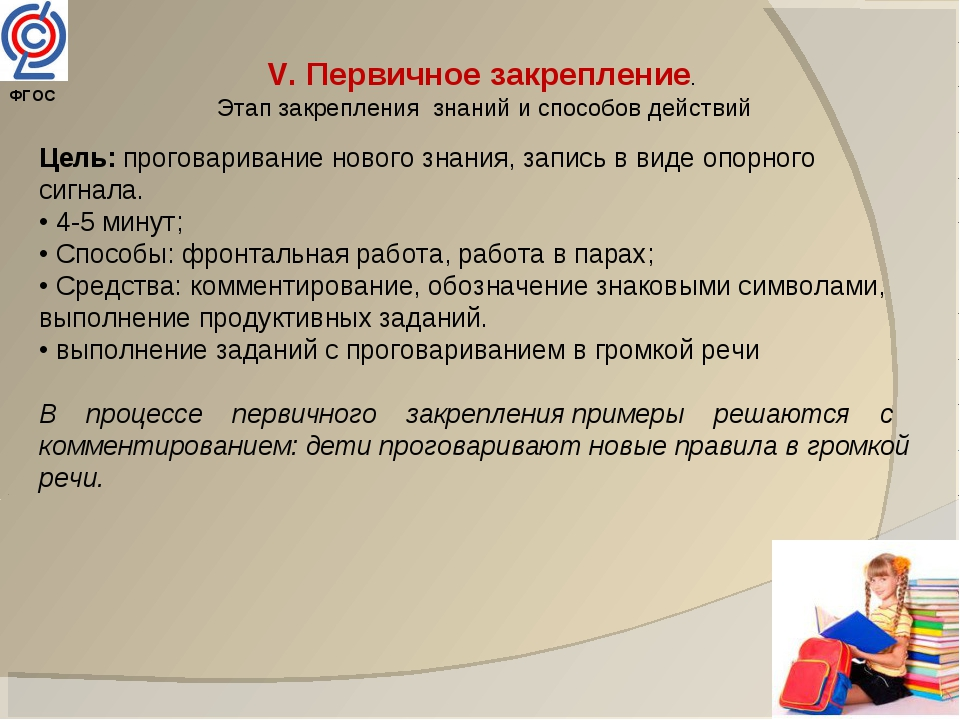 V. Первичное закрепление. Этап закрепления знаний и способов действий Цель: п...