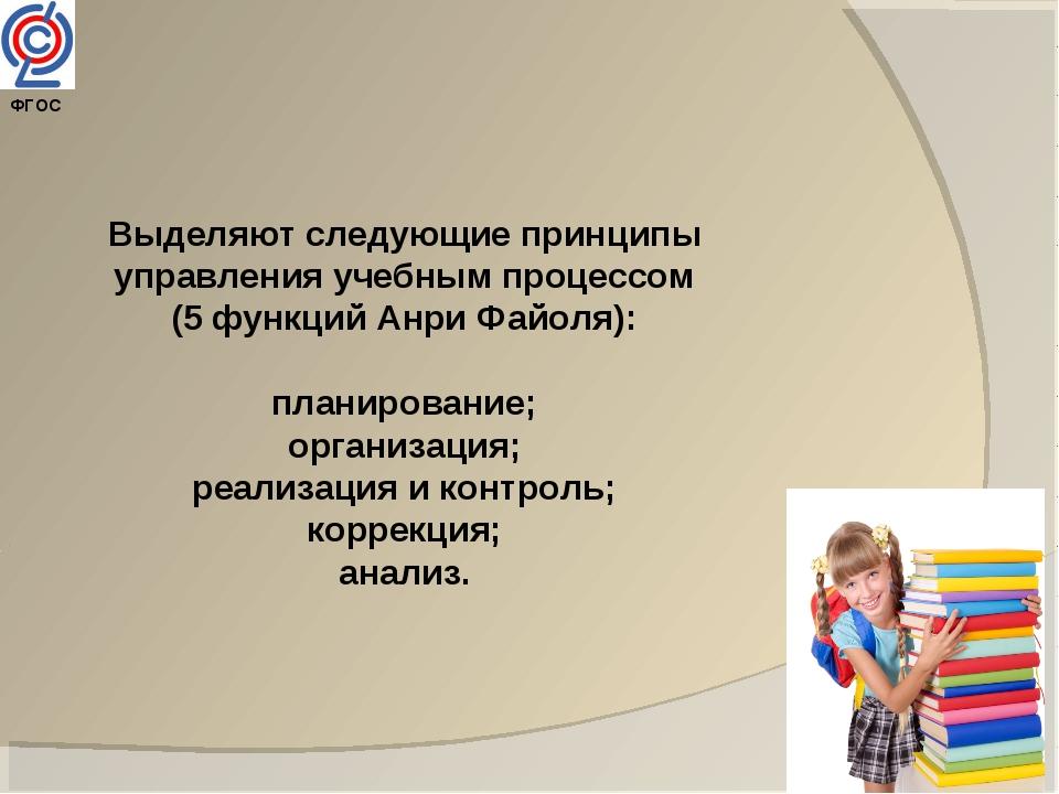 ФГОС Выделяют следующие принципы управления учебным процессом (5 функций Анр...