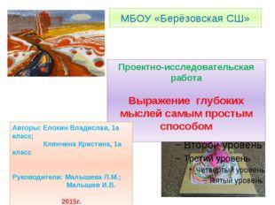 МБОУ «Берёзовская СШ» Проектно-исследовательская работа Выражение глубоких мы