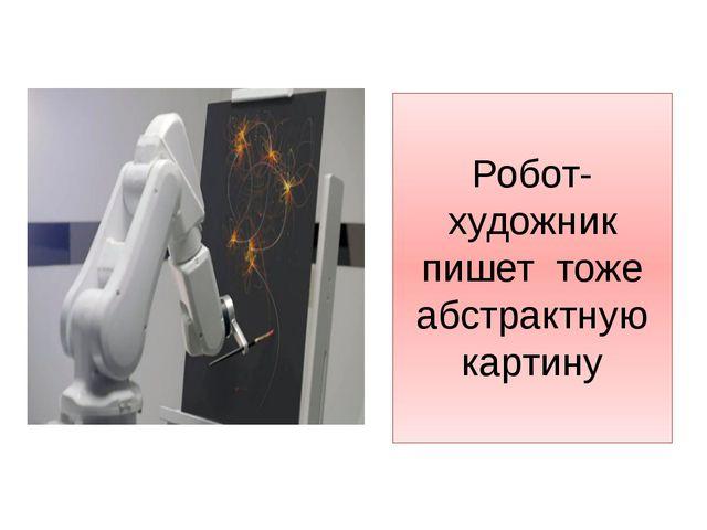 Робот-художник пишет тоже абстрактную картину
