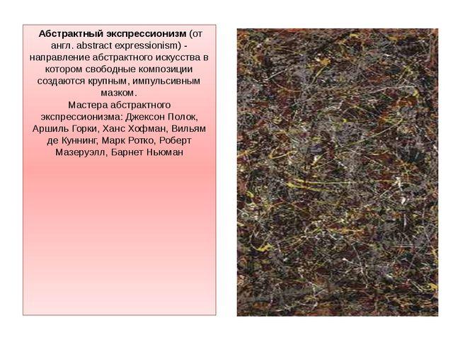 Абстрактный экспрессионизм(от англ. abstract expressionism) - направление...