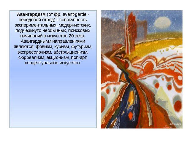 Авангардизм(от фр. avant-garde - передовой отряд) - совокупность эксперимен...