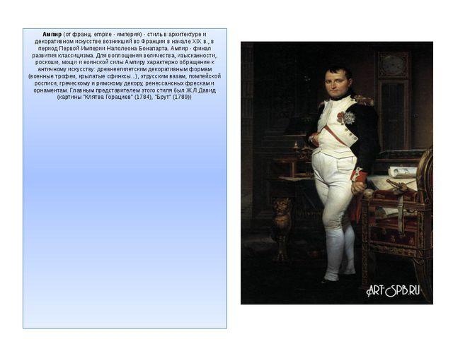 Ампир(от франц. empire - империя) - стиль в архитектуре и декоративном иску...