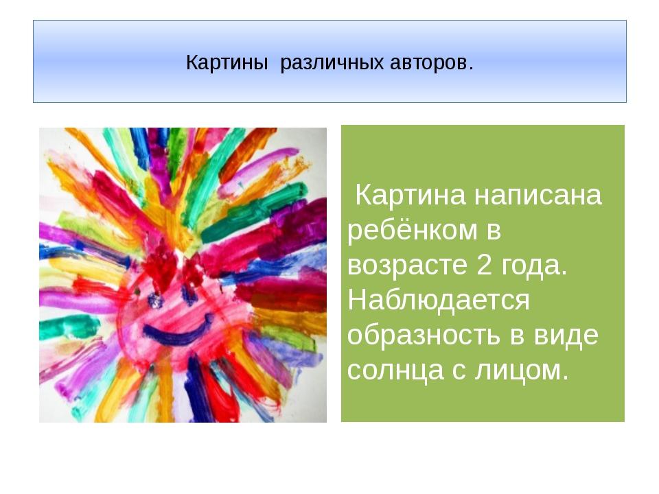 Картины различных авторов. Картина написана ребёнком в возрасте 2 года. Набл...