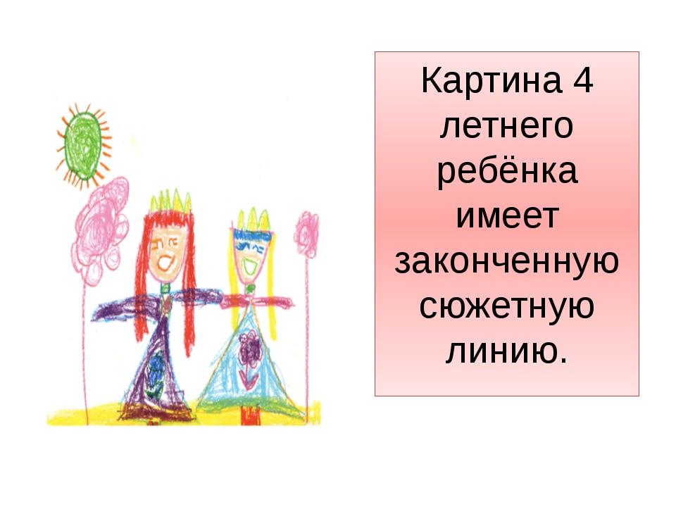 Картина 4 летнего ребёнка имеет законченную сюжетную линию.