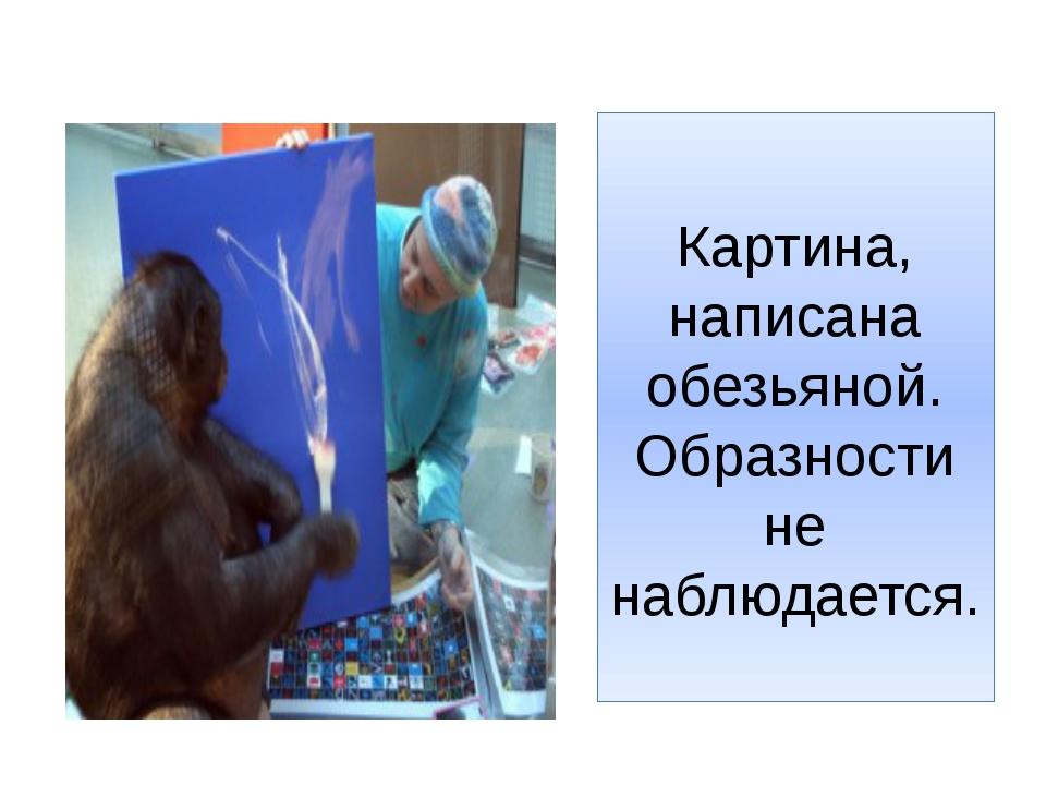Картина, написана обезьяной. Образности не наблюдается.