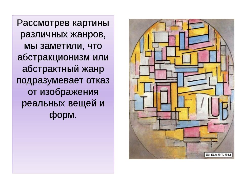 Рассмотрев картины различных жанров, мы заметили, что абстракционизм или абс...
