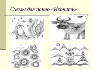 Схемы для панно «Изонить»