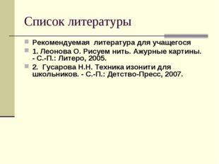 Список литературы Рекомендуемая литература для учащегося 1. Леонова О. Рисуем