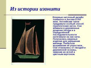 Из истории изонити Впервые ниточный дизайн появился в Англии в XVI веке. Англ