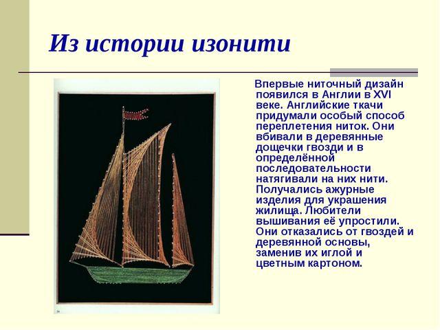 Из истории изонити Впервые ниточный дизайн появился в Англии в XVI веке. Англ...
