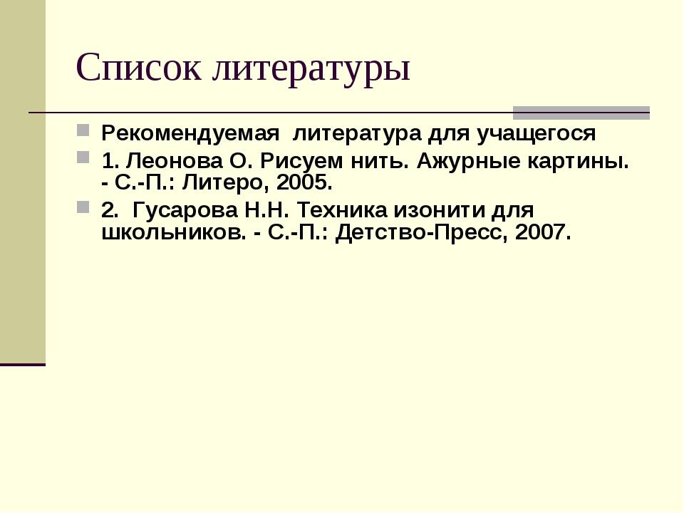 Список литературы Рекомендуемая литература для учащегося 1. Леонова О. Рисуем...