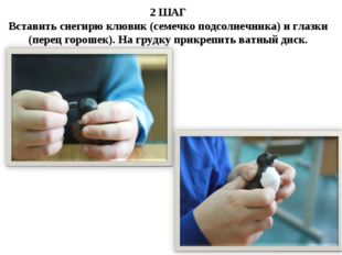 2 ШАГ Вставить снегирю клювик (семечко подсолнечника) и глазки (перец горошек
