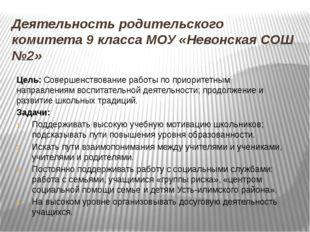 Деятельность родительского комитета 9 класса МОУ «Невонская СОШ №2» Цель: Сов