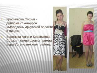 Красникова Софья - дипломант конкурса «Молодежь Иркутской области в лицах». В