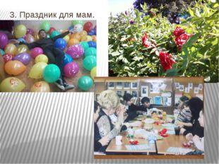 3. Праздник для мам.