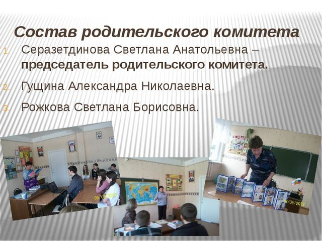 Состав родительского комитета Серазетдинова Светлана Анатольевна – председате...