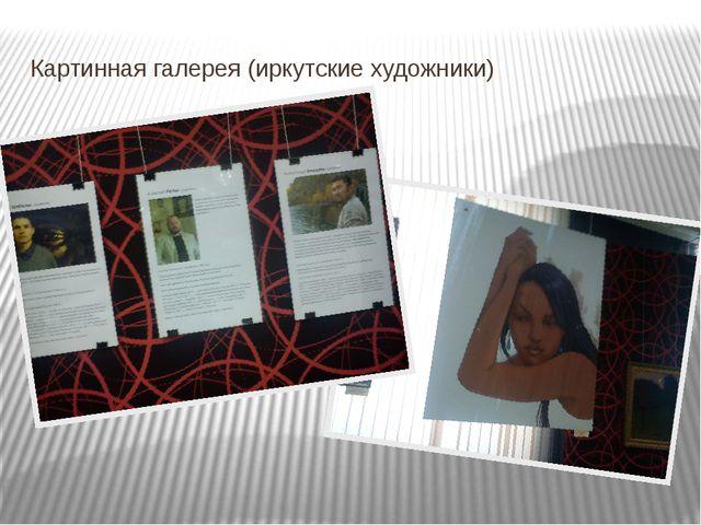 Картинная галерея (иркутские художники)