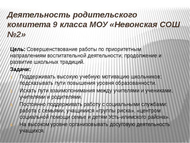 Деятельность родительского комитета 9 класса МОУ «Невонская СОШ №2» Цель: Сов...