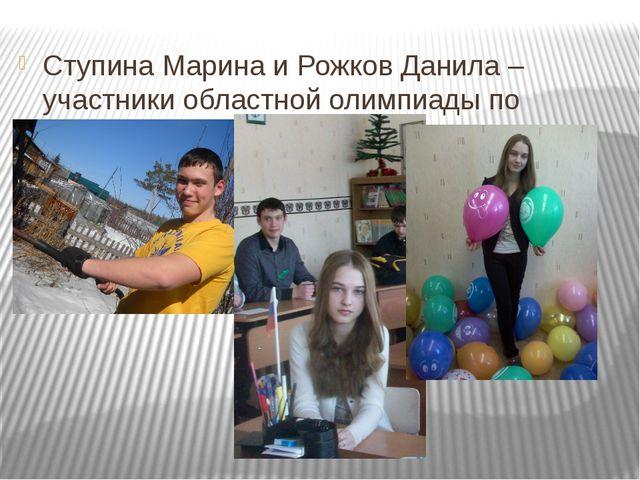 Ступина Марина и Рожков Данила – участники областной олимпиады по биологии.