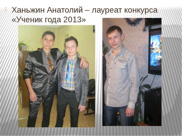 Ханьжин Анатолий – лауреат конкурса «Ученик года 2013»