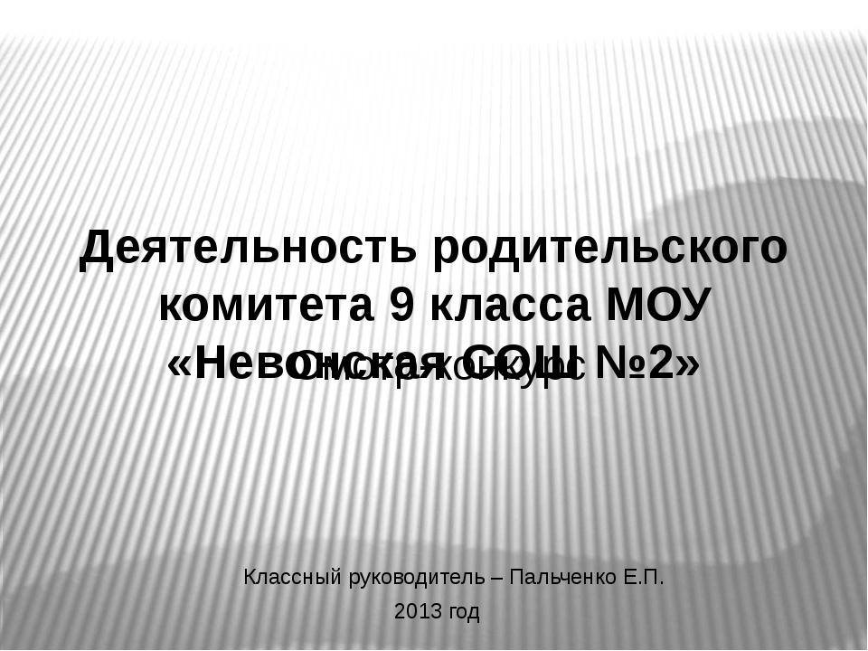 Деятельность родительского комитета 9 класса МОУ «Невонская СОШ №2» 2013 год...