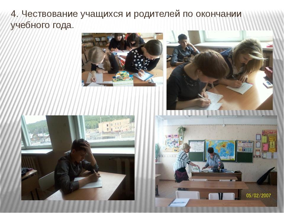 4. Чествование учащихся и родителей по окончании учебного года.