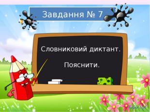 Завдання № 7 Словниковий диктант. Пояснити.