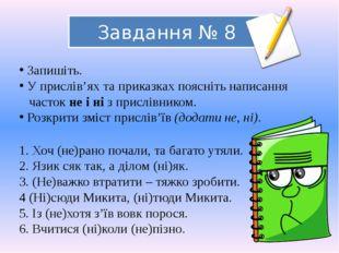 Завдання № 8 Запишіть. У прислів'ях та приказках поясніть написання часток не