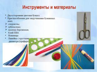 Инструменты и материалы Двухсторонняя цветная бумага Приспособления для закр