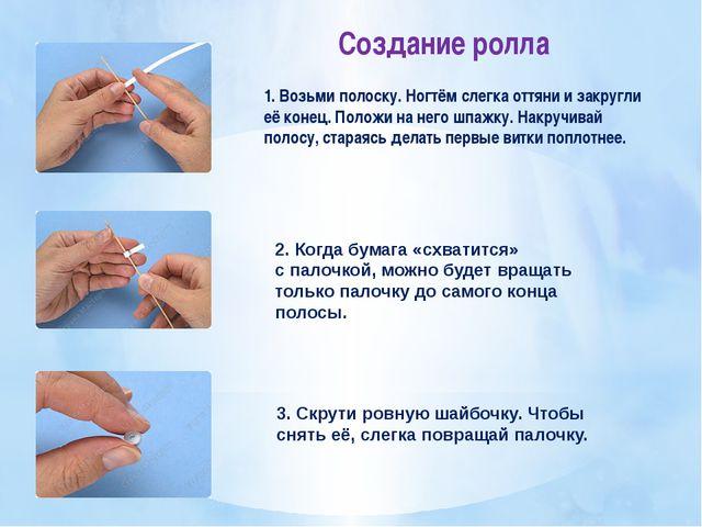 1. Возьми полоску. Ногтём слегка оттяни изакругли её конец. Положи нанего ш...
