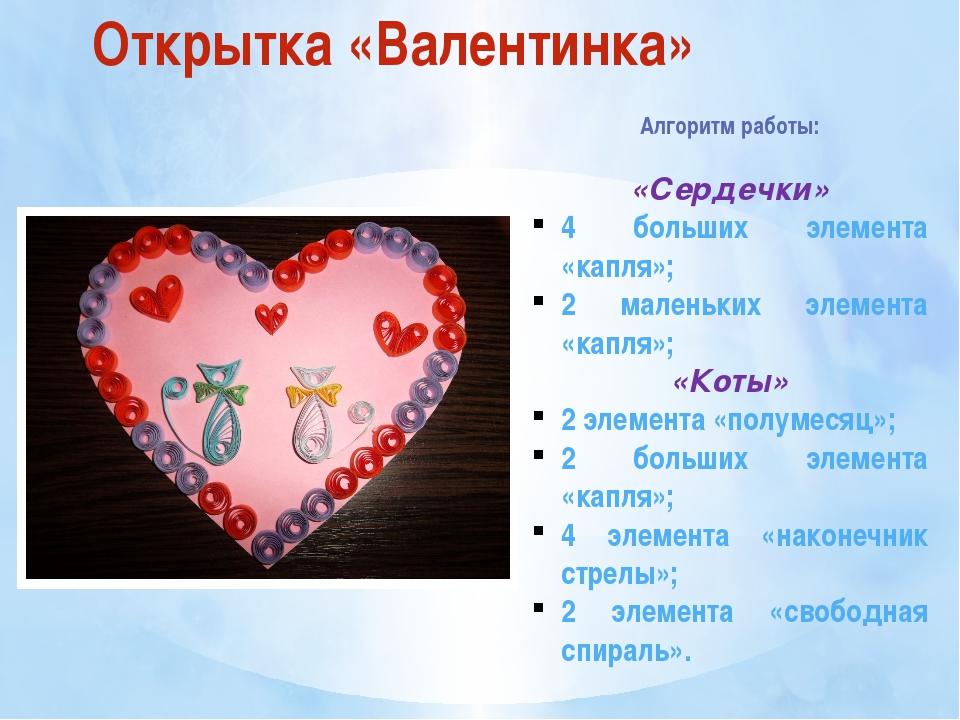 Открытка «Валентинка» Алгоритм работы: «Сердечки» 4 больших элемента «капля»;...