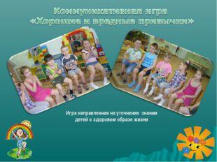 Игра направленная на уточнение знании детей о здоровом образе жизни