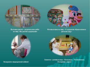 Выставка детско – родительских работ на тему «Мы растем здоровыми» Фотовыстав