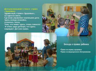 Дети рассказывают стихи о стране «Здоровья» Здравствуй, страна «Здоровья», ты