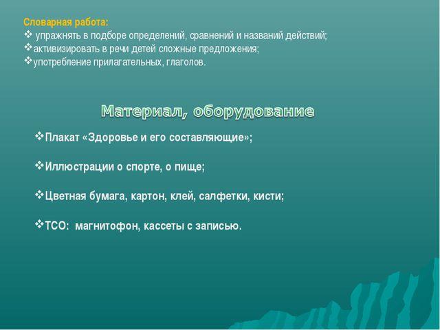 Плакат «Здоровье и его составляющие»; Иллюстрации о спорте, о пище; Цветная б...
