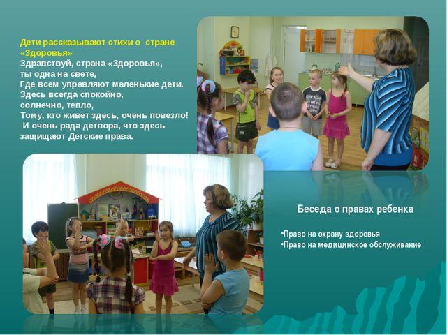 Дети рассказывают стихи о стране «Здоровья» Здравствуй, страна «Здоровья», ты...