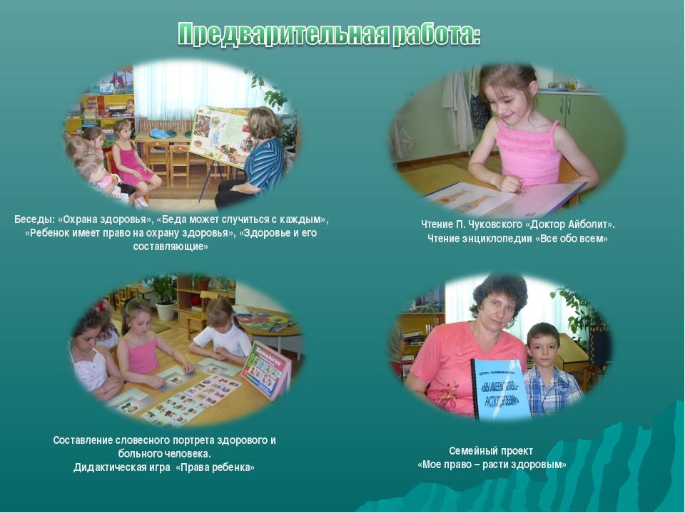 Беседы: «Охрана здоровья», «Беда может случиться с каждым», «Ребенок имеет пр...