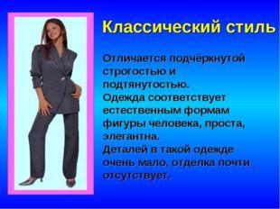 Отличается подчёркнутой строгостью и подтянутостью. Одежда соответствует есте