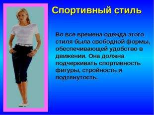 Во все времена одежда этого стиля была свободной формы, обеспечивающей удобст