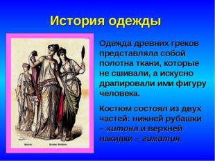 История одежды Одежда древних греков представляла собой полотна ткани, которы