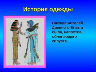 История одежды Одежда жителей Древнего Египта была, напротив, облегающего сил