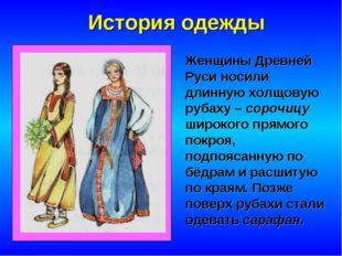 Женщины Древней Руси носили длинную холщовую рубаху – сорочицу широкого прям