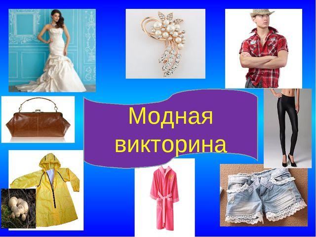 Модная викторина