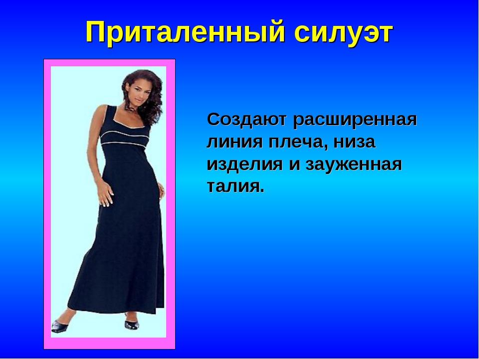 Приталенный силуэт Создают расширенная линия плеча, низа изделия и зауженная...