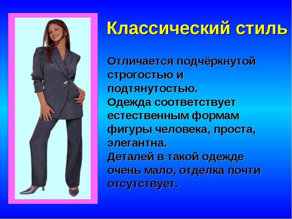 Отличается подчёркнутой строгостью и подтянутостью. Одежда соответствует есте...