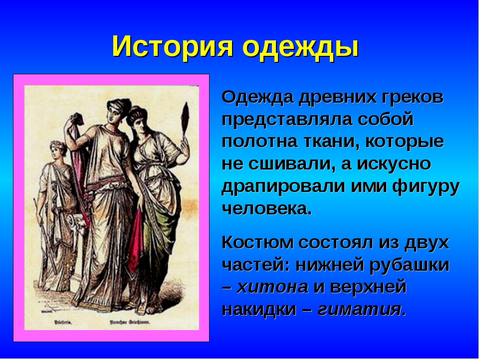 История одежды Одежда древних греков представляла собой полотна ткани, которы...