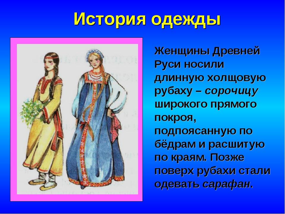 Женщины Древней Руси носили длинную холщовую рубаху – сорочицу широкого прям...