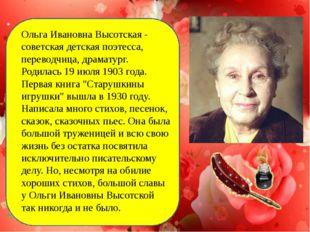 Ольга Ивановна Высотская - советская детская поэтесса, переводчица, драматур