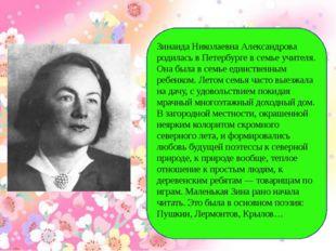 Зинаида Николаевна Александрова родилась в Петербурге в семье учителя. Она б